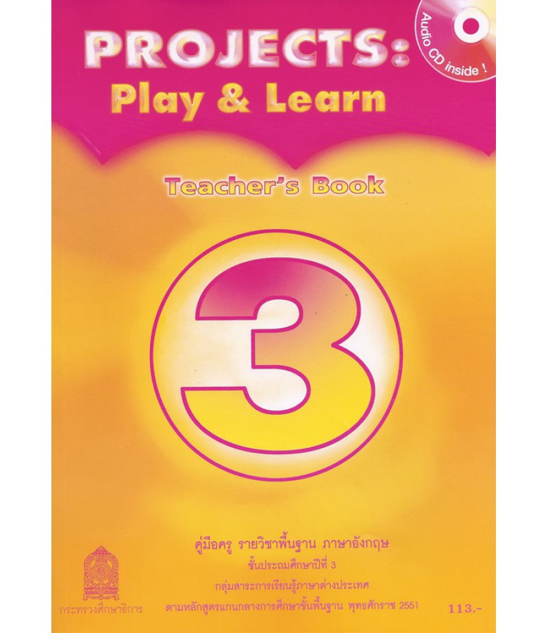Projects : Play & Learn Teacher's Book3 พร้อม CD AUDIO (สพฐ)