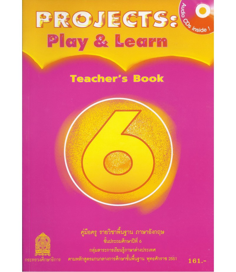 Projects : Play & Learn Teacher's Book6 พร้อม CD AUDIO (สพฐ)
