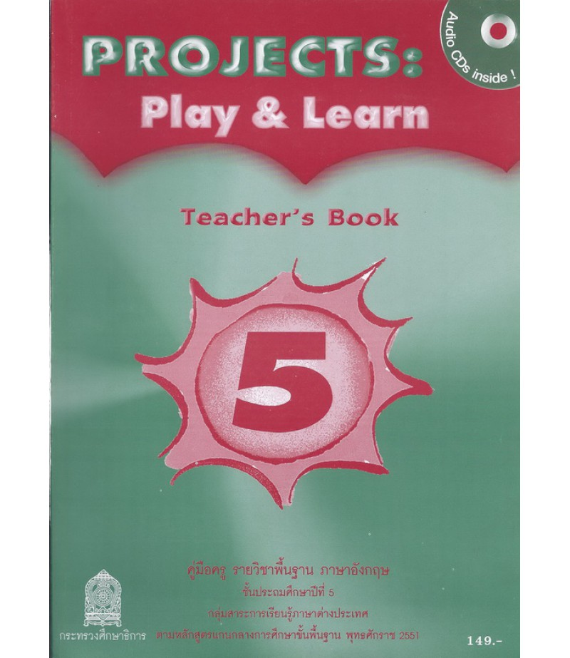 Projects : Play & Learn Teacher's Book5 พร้อม CD AUDIO (สพฐ)