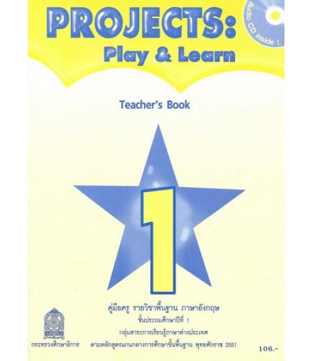 Projects : Play & Learn Teacher's Book1 พร้อม CD AUDIO (สพฐ)