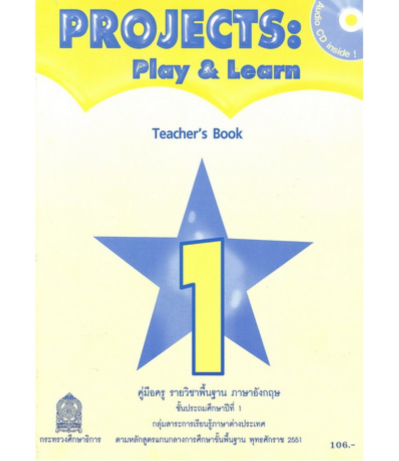 Projects : Play & Learn Teacher's Book1 พร้อม CD AUDIO (สพฐ)