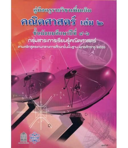 คู่มือครูเพิ่มเติม คณิตศาสตร์ ม.4-6 เล่ม2 (สสวท)
