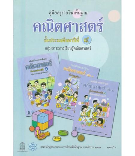 คู่มือครูพื้นฐาน คณิตศาสตร์ ป.4 (สสวท)