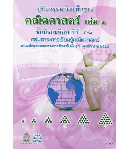 คู่มือครูพื้นฐาน คณิตศาสตร์ ม.4-6 เล่ม1 (สสวท)