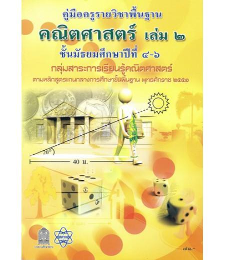 คู่มือครูพื้นฐาน คณิตศาสตร์ ม.4-6 เล่ม2 (สสวท)