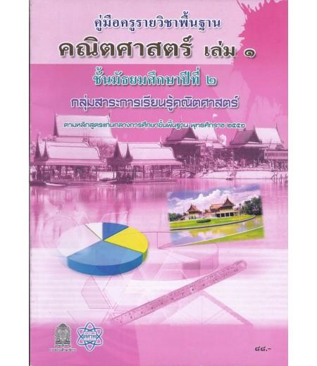 คู่มือครูพื้นฐาน คณิตศาสตร์ ม.2 เล่ม1 (สสวท)