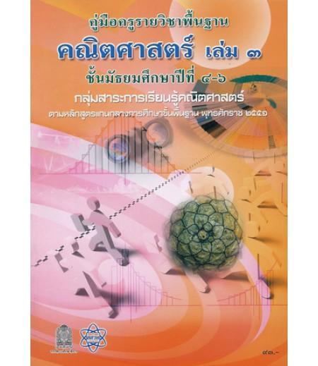 คู่มือครูพื้นฐาน คณิตศาสตร์ ม.4-6 เล่ม3 (สสวท)