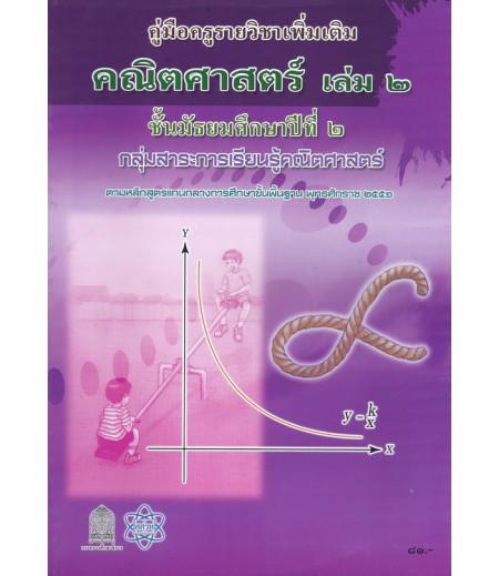 คู่มือครูเพิ่มเติม คณิตศาสตร์ ม.2 เล่ม2 (สสวท)