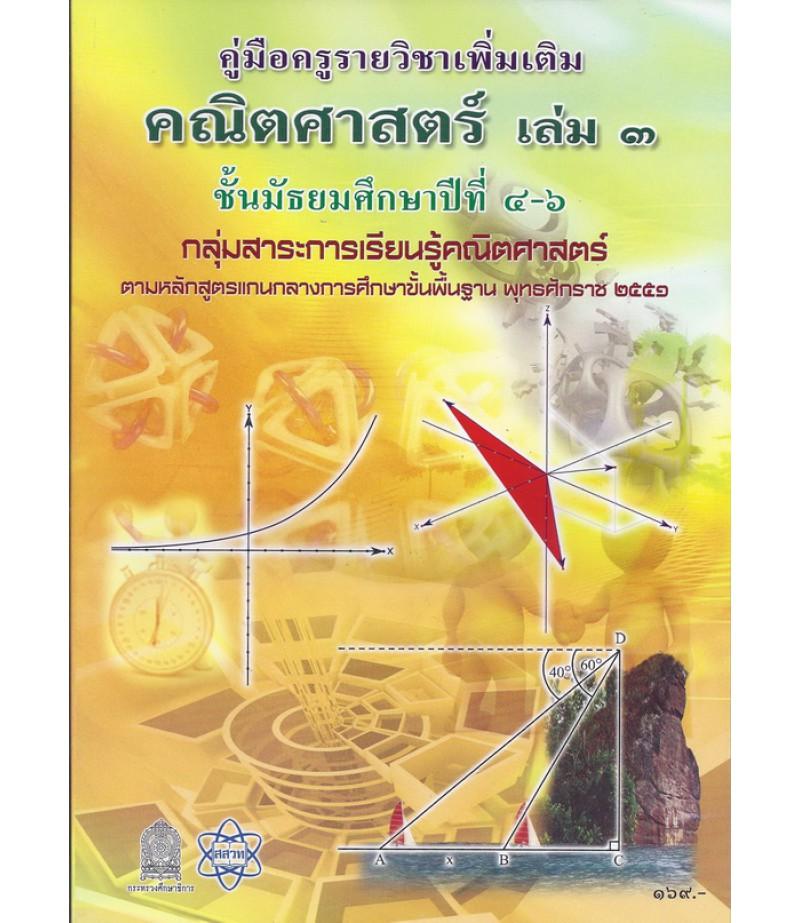 คู่มือครูเพิ่มเติม คณิตศาสตร์ ม.4-6 เล่ม3 (สสวท)