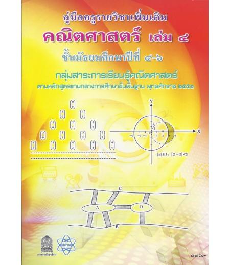 คู่มือครูเพิ่มเติม คณิตศาสตร์ ม.4-6 เล่ม4 (สสวท)