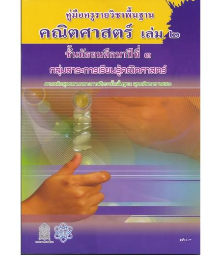 คู่มือครูพื้นฐาน คณิตศาสตร์ ม.3 เล่ม2 (สสวท)
