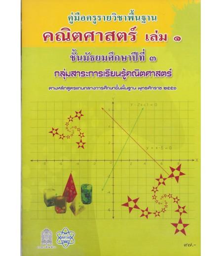 คู่มือครูพื้นฐาน คณิตศาสตร์ ม.3 เล่ม1 (สสวท)