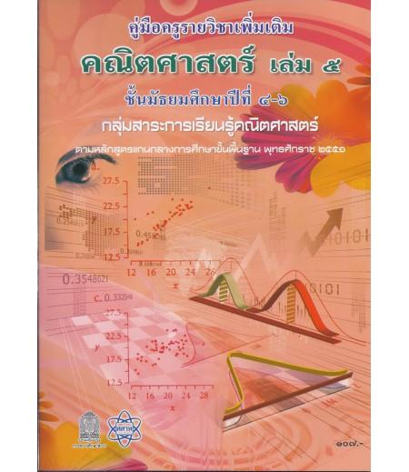 คู่มือครูเพิ่มเติม คณิตศาสตร์ ม.4-6 เล่ม5 (สสวท)