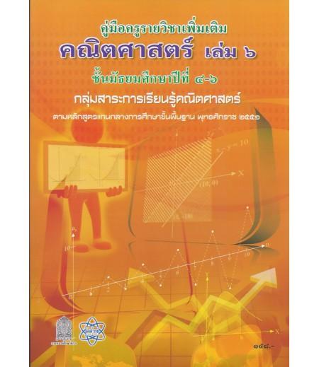 คู่มือครูเพิ่มเติม คณิตศาสตร์ ม.4-6 เล่ม6 (สสวท)