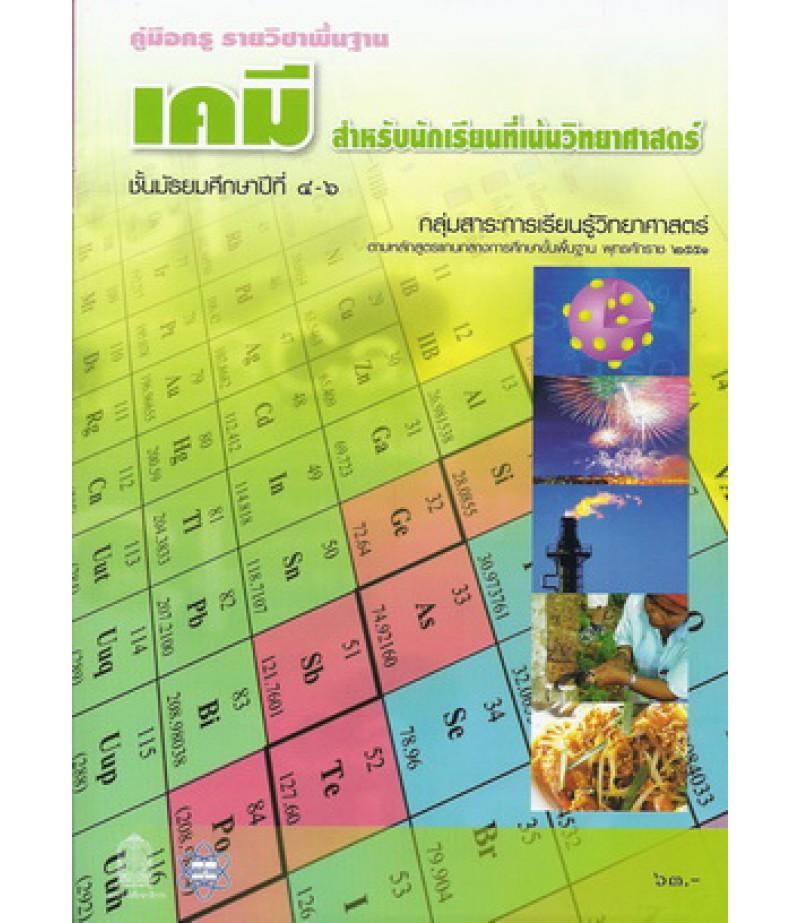 คู่มือครูพื้นฐาน เคมี ม.4-6 (สสวท)