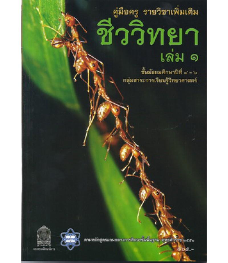 คู่มือครูเพิ่มเติม ชีววิทยา ม.4-6 เล่ม1 (สสวท)