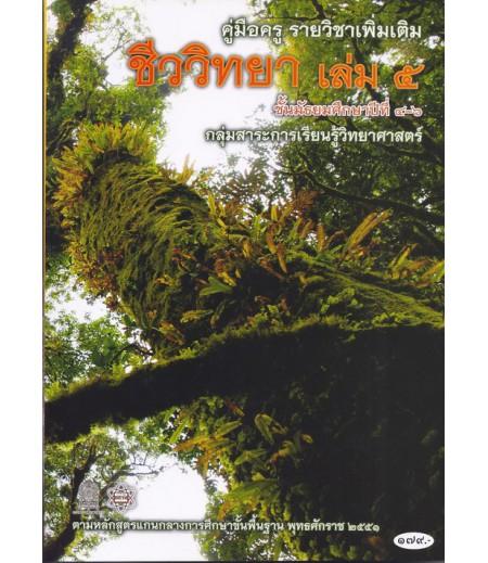 คู่มือครูเพิ่มเติม ชีววิทยา ม.4-6 เล่ม5 (สสวท)