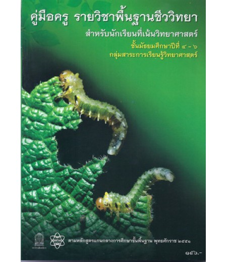 คู่มือครูพื้นฐาน ชีววิทยา ม.4-6 (สสวท)