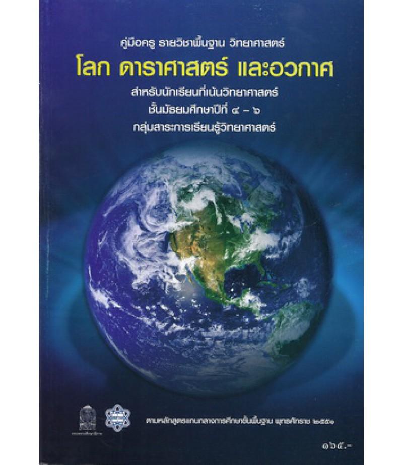 คู่มือครูพื้นฐาน โลก ดาราศาสตร์ และอวกาศ ม.4-6 (สสวท)