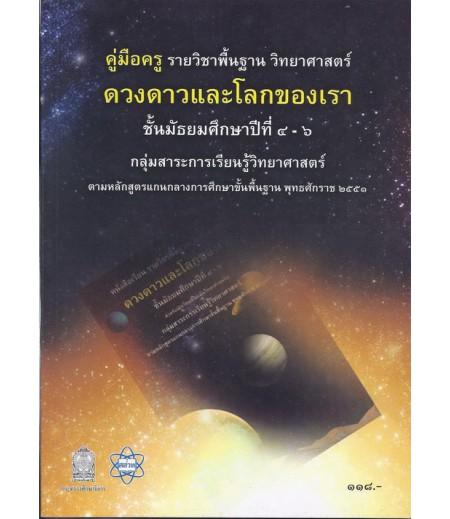 คู่มือครูพื้นฐาน ดวงดาว และโลกของเรา ม.4-6 (สสวท)