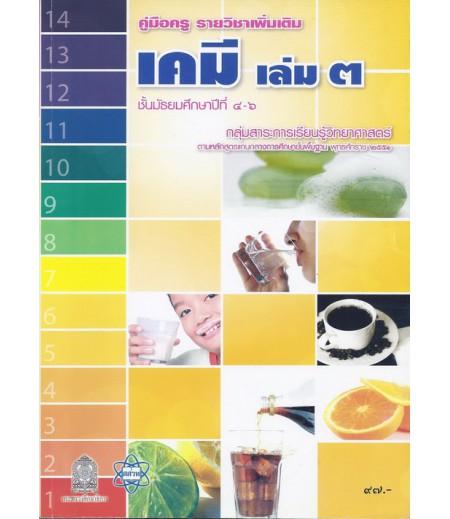 คู่มือครูเพิ่มเติม เคมี ม.4-6 เล่ม3 (สสวท)