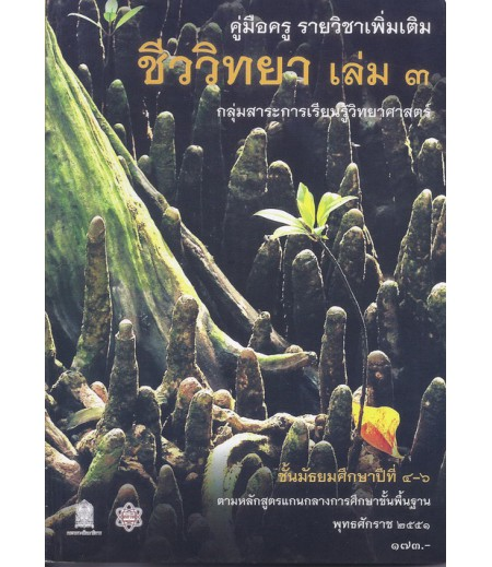 คู่มือครูเพิ่มเติม ชีววิทยา ม.4-6 เล่ม3 (สสวท)