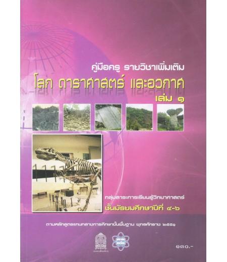 คู่มือครูเพิ่มเติม โลก ดาราศาสตร์ อวกาศ  ม.4-6 เล่ม1 (สสวท)
