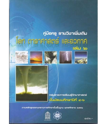 คู่มือครูเพิ่มเติม โลก ดาราศาสตร์ อวกาศ  ม.4-6 เล่ม2 (สสวท)