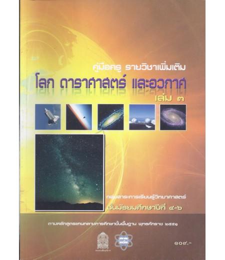 คู่มือครูเพิ่มเติม โลก ดาราศาสตร์ อวกาศ  ม.4-6 เล่ม3 (สสวท)