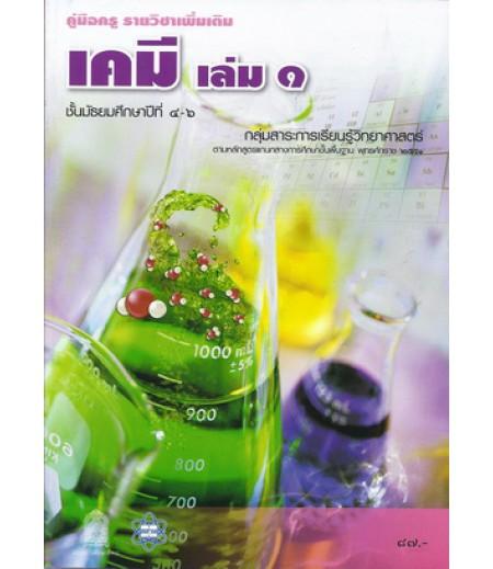คู่มือครูเพิ่มเติม เคมี ม.4-6 เล่ม1 (สสวท)