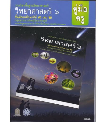 คู่มือครูพื้นฐาน วิทยาศาสตร์6 ม.3 เล่ม2