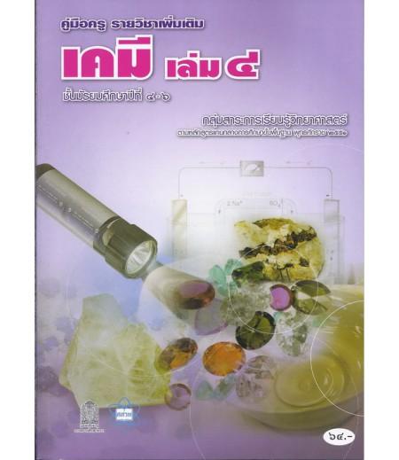 คู่มือครูเพิ่มเติม เคมี ม.4-6 เล่ม4 (สสวท)