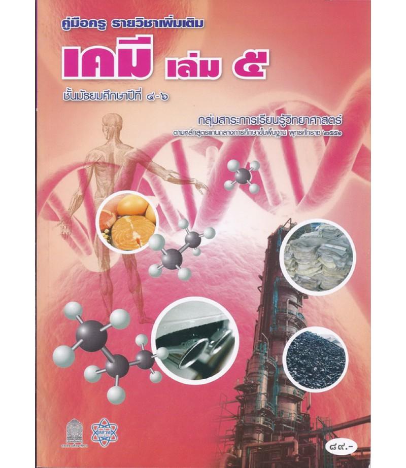 คู่มือครูเพิ่มเติม เคมี ม.4-6 เล่ม5 (สสวท)