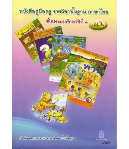 คู่มือครูพื้นฐาน ภาษาไทย ป.1 เล่ม2 (สพฐ)