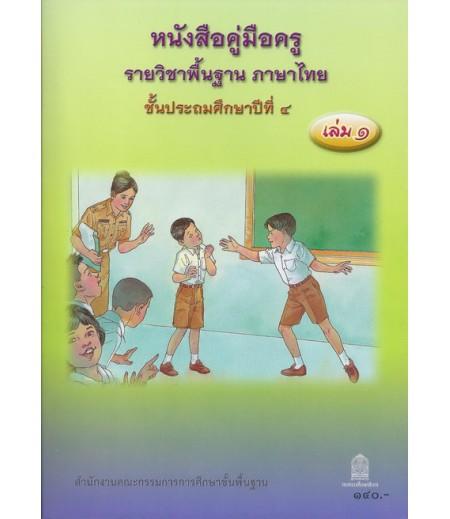คู่มือครูพื้นฐาน ภาษาไทย ป.4 เล่ม1 พร้อมCD