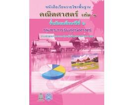 หนังสือคณิตศาสตร์ หลักสูตรปี 2551