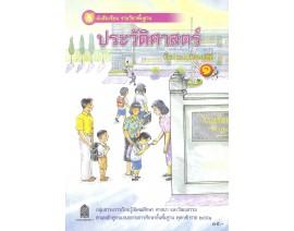 หนังสือสังคม ศาสนา และวัฒนธรรม,หนังสืออิสลาม หลักสูตรปี 2551