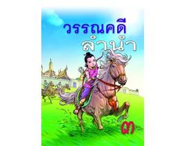 หนังสือภาษาไทย หลักสูตรปี 2551