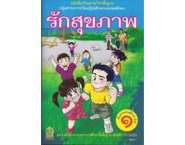หนังสือสุขศึกษาและพลศึกษา หลักสูตรปี 2551