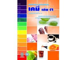 หนังสือวิทยาศาสตร์ หลักสูตรปี 2551