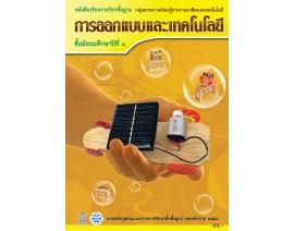 หนังสือเรียนการงานและเทคโนโลยี หลักสูตรปี 2551