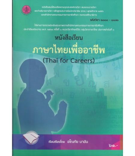 หนังสือเรียนวิชาภาษาไทยเพื่ออาชีพ