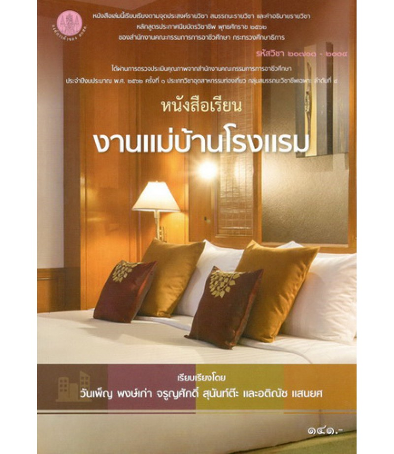 หนังสือเรียนงานแม่บ้านโรงแรม หลักสูตรประกาศนียบัตรวิชาชีพ (ปวช.) พ.ศ.2562