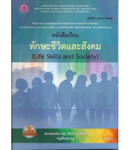 หนังสือเรียนทักษะชีวิตและสังคม