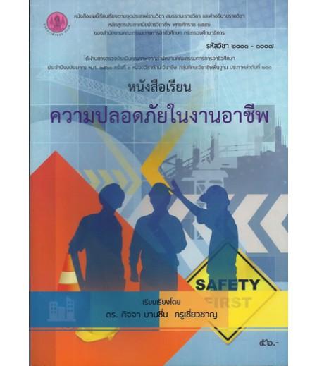 หนังสือเรียนความปลอดภัยในงานอาชีพ