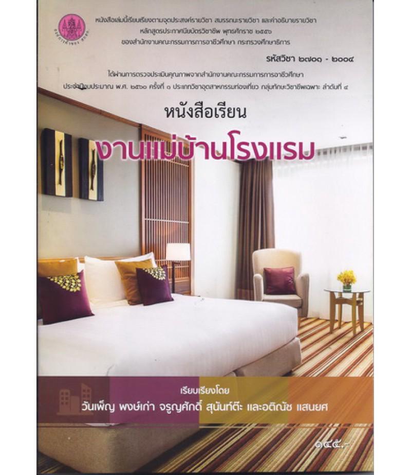หนังสือเรียนงานแม่บ้านโรงแรม