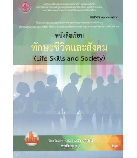หนังสือเรียนทักษะชีวิตและสังคม หลักสูตรประกาศนียบัตรวิชาชีพ (ปวช.) พ.ศ.2562