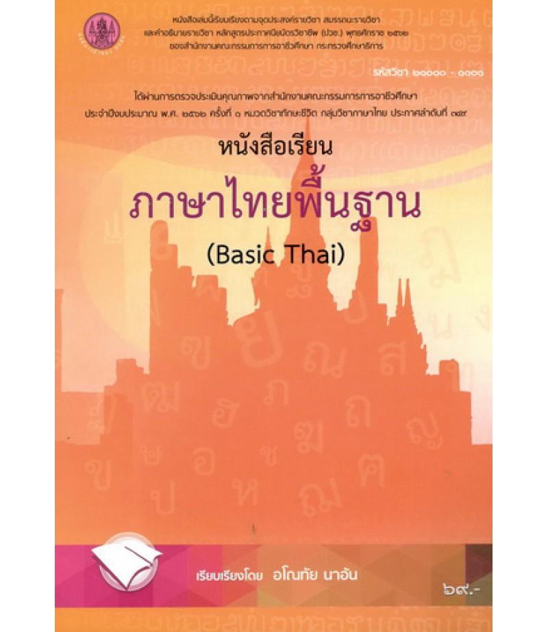 หนังสือเรียนภาษาไทยพื้นฐาน หลักสูตรประกาศนียบัตรวิชาชีพ (ปวช.) พ.ศ.2562