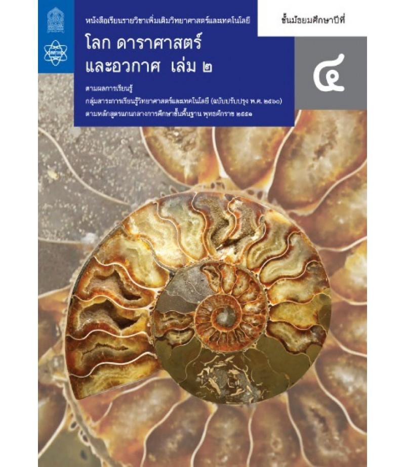 หนังสือเรียนรายวิชาเพิ่มเติม วิทยาศาสตร์และเทคโนโลยี โลก ดาราศาสตร์ และอวกาศ ม.4 เล่ม 2 (ฉบับปรับปรุง พ.ศ.2560)